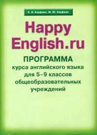 Кауфман. Happy English.ru. Программа 5-9 кл. (ФГОС).